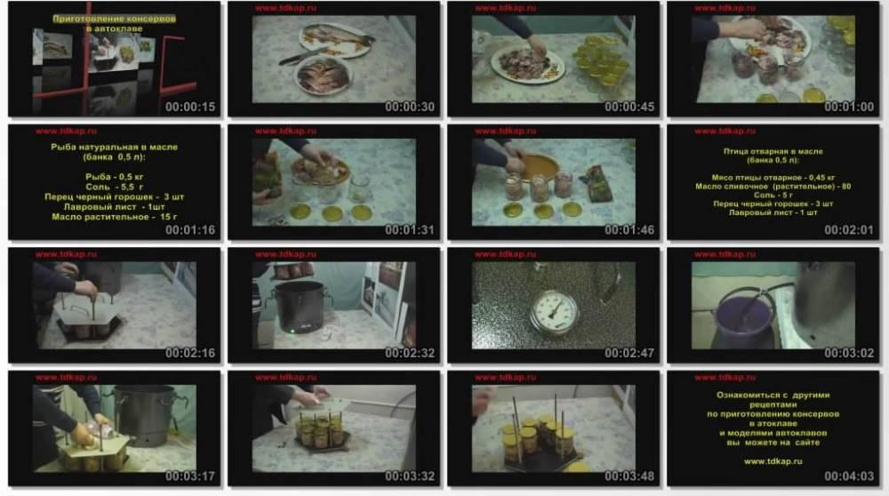 Приготовление рыбной консервы в автоклаве в домашних условиях